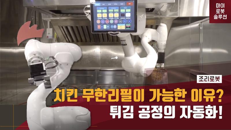 유사솔루션 두산 M0609를 활용한 Chicken Frying 썸네일