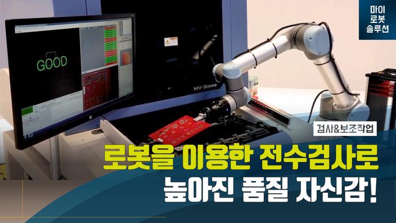 UR5를 활용한 PCB 검사 자동화 썸네일