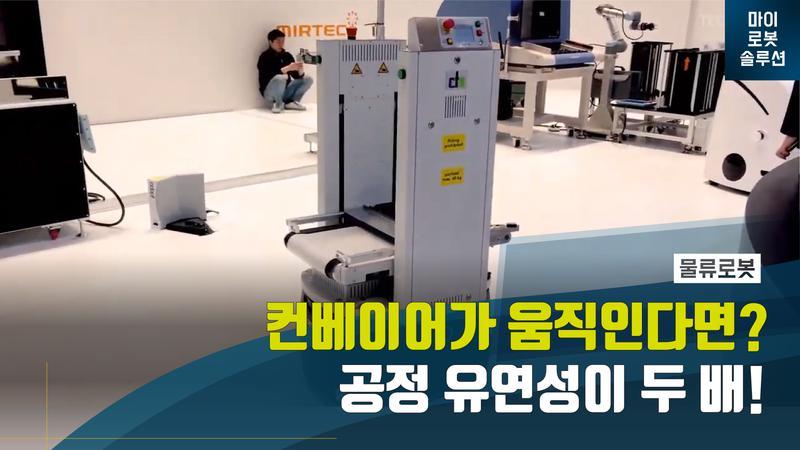 유사솔루션 자율주행 리프트 컨베이어를 활용한 부품 이송 썸네일