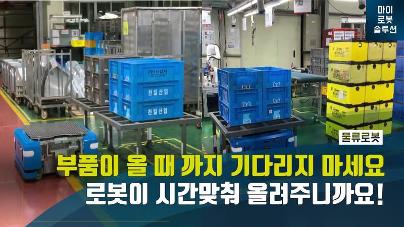 포테닛 리프트 타입 AMR 가전기기 부품랙 이송 썸네일