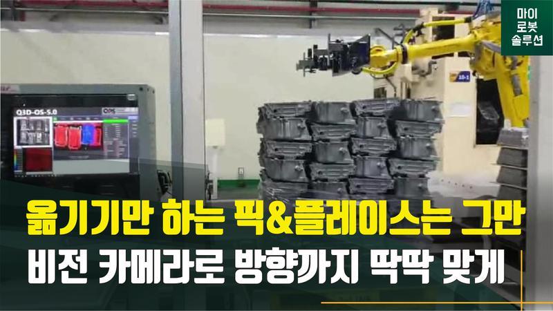 추천솔루션 화낙 + QRS 3D 비전을 활용한 엔진오일팬 이송 썸네일
