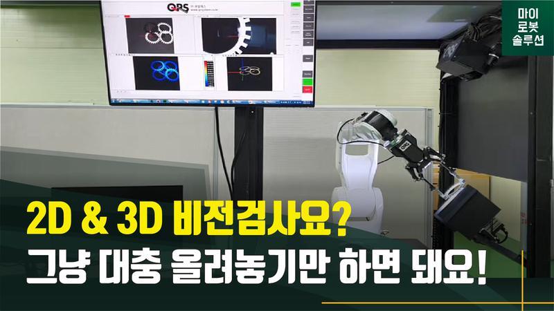 추천솔루션 덴소 + QRS 비전을 활용한 기어 치형 검사 썸네일