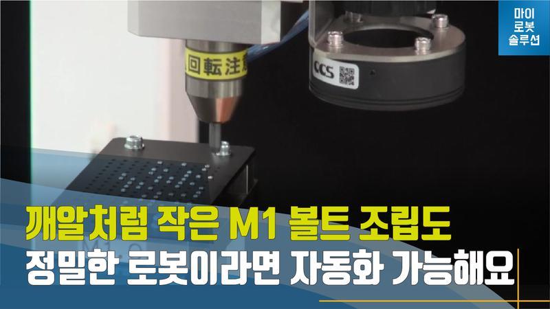 유사솔루션 엡손 N6 + FT센서를 활용한 M1 소형 볼트 조립 썸네일