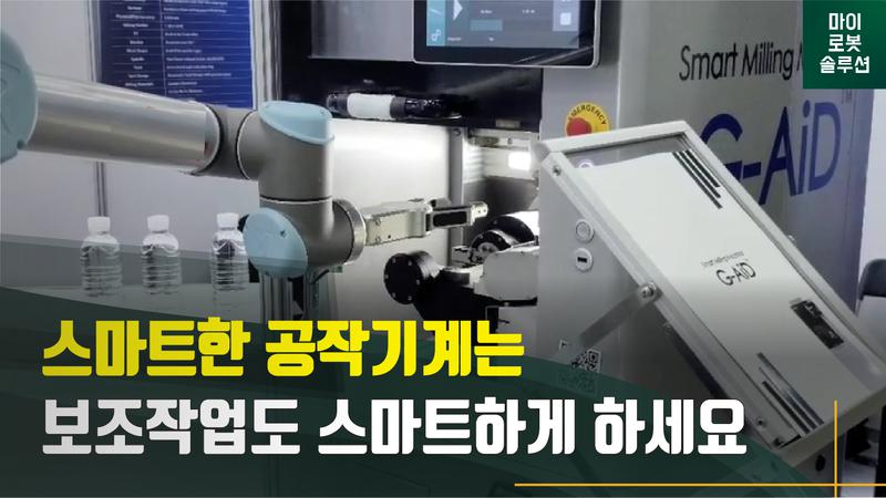 """협동로봇을 활용한 스마트 공작기계 """"G-AiD"""" 보조작업 썸네일"""