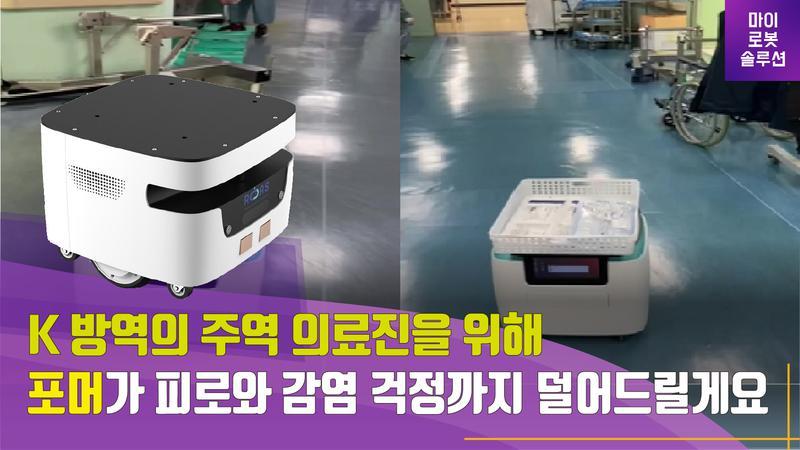 유사솔루션 모바일 로봇을 이용한 병원 물품 배송 (포머 FORMER 로봇) 썸네일
