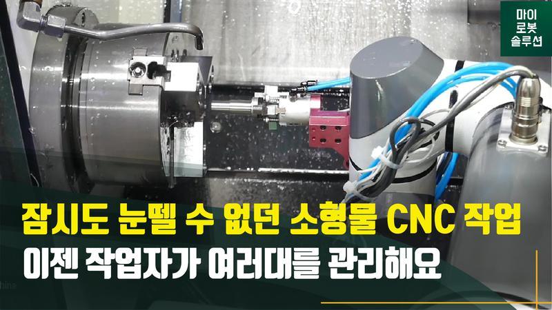레인보우 RB-5를 활용한 CNC 머신텐딩 (WIA E200A) 썸네일