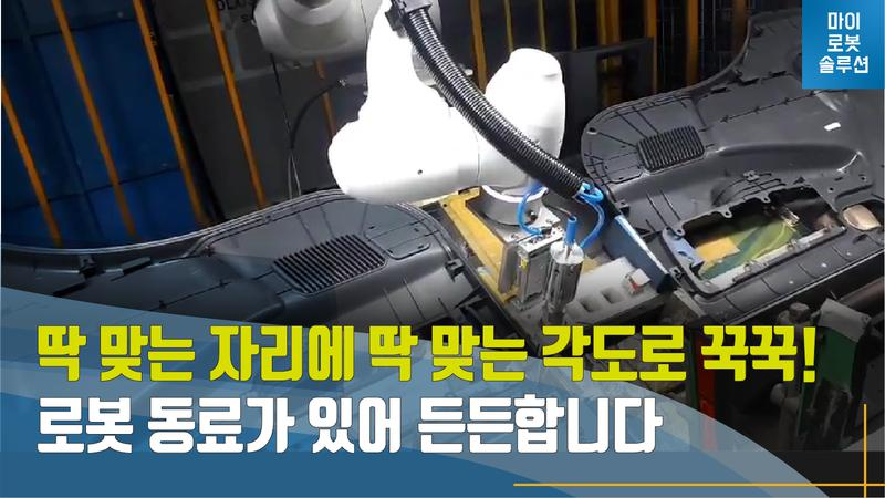 두산 협동로봇을 활용한 자동차 도어트림 폴리우레탄 융착 썸네일