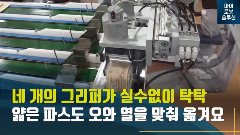 야스카와 로봇을 활용한 파스 정렬 및 이송작업 썸네일