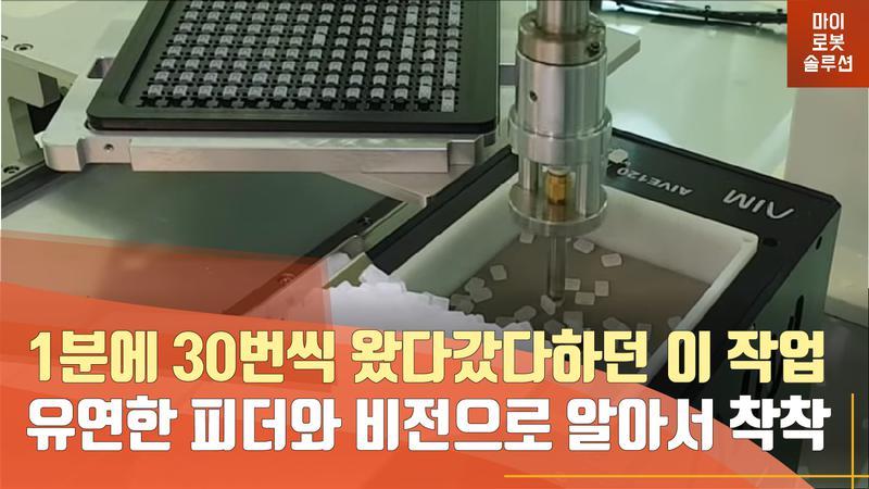 AIM AIVE 시스템과 Delta 스카라로봇을 활용한 실리콘 성형품 팔레타이징 썸네일