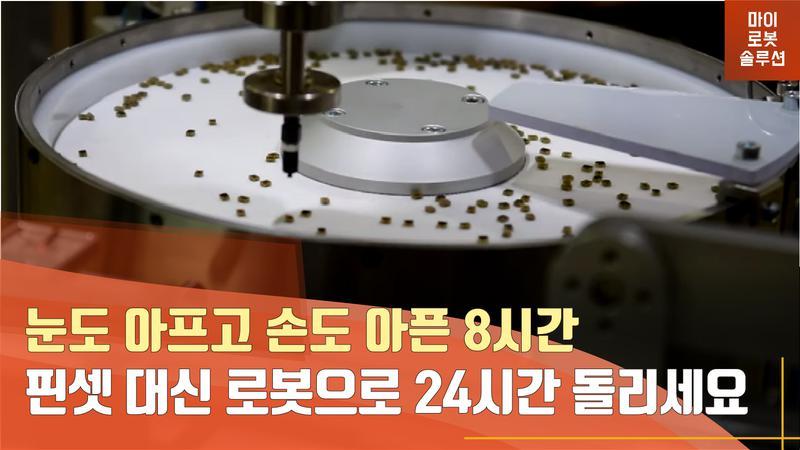 AIM FlexiBowl과 엡손 스카라로봇을 활용한 릴테입 패키징 썸네일