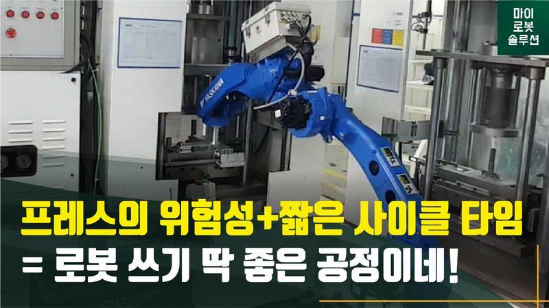 유사솔루션 야스카와 로봇을 활용한 확관 성형 프레스 머신텐딩 썸네일