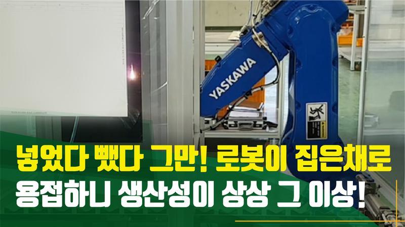 야스카와 로봇을 활용한 환봉 제품 레이저 용접 썸네일