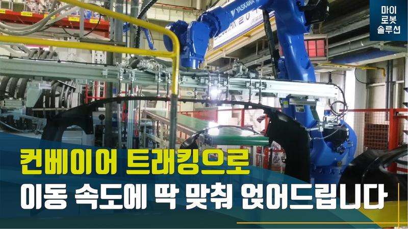 야스카와 로봇 2대를 활용한 자동차 범퍼 사출물 게이트 커팅 및 이송 썸네일