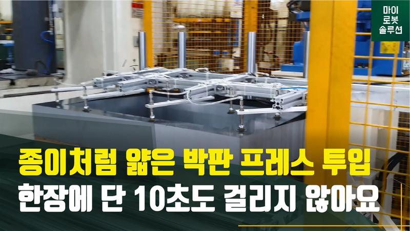 유사솔루션 야스카와 로봇을 활용한 박판 플레이트 프레스 머신텐딩 썸네일