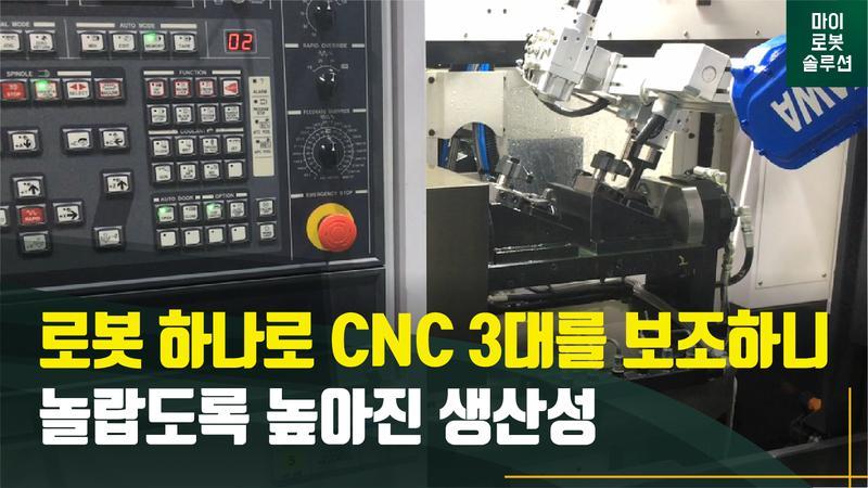 야스카와 로봇를 활용한 위아 WIA MCT 3대 금속가공 머신텐딩 썸네일