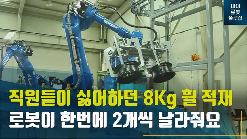 유사솔루션 야스카와 로봇을 활용한 자동차 휠 핸들링 썸네일