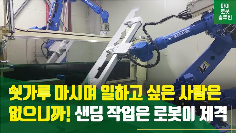 야스카와 로봇 2대를 활용한 스퍼터 대차 샌드 블라스팅 썸네일