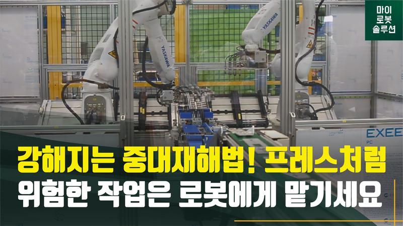 유사솔루션 야스카와 로봇 2대를 활용한 스틸 플레이트 프레스 작업 보조 썸네일