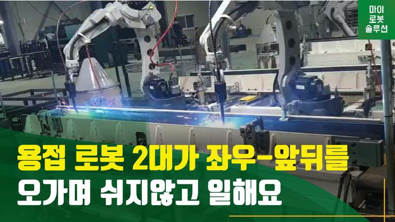 파나소닉 용접로봇 2대를 연동한 케이블트레이 ARC 용접 썸네일