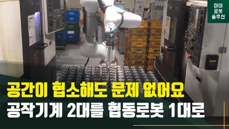 유사솔루션 두산 협동로봇을 활용한 WIA 터닝센터 자동차용 부품 가공 작업 보조 썸네일