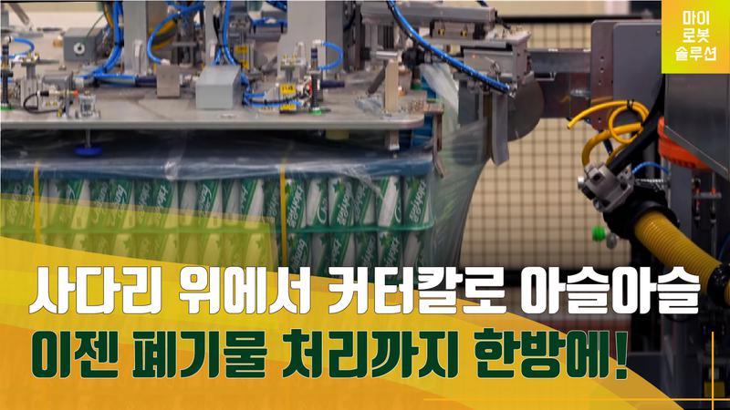 현대 HS220 3대를 활용한 음료 팔레트 포장 언랩핑 썸네일