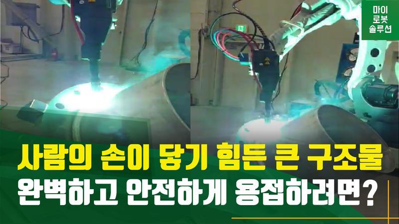 파나소닉 용접 시스템을 활용한 알루미늄 저장탱크 용접 썸네일