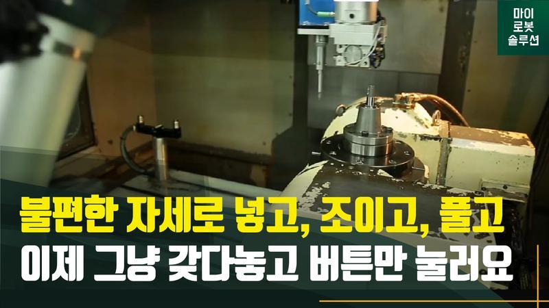 유사솔루션 두산 M1013을 활용한 머시닝센터 엔드밀 가공 작업 보조 썸네일