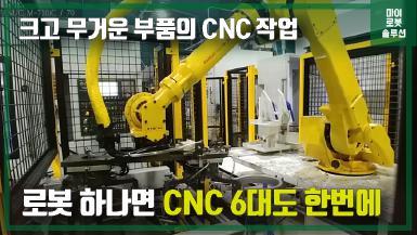 화낙 로봇을 활용한 위아 터닝센터 서포트링 가공 작업 보조 썸네일