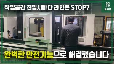 현대 로봇을 활용한 위아 터닝센터 2대 금속가공 보조작업 썸네일
