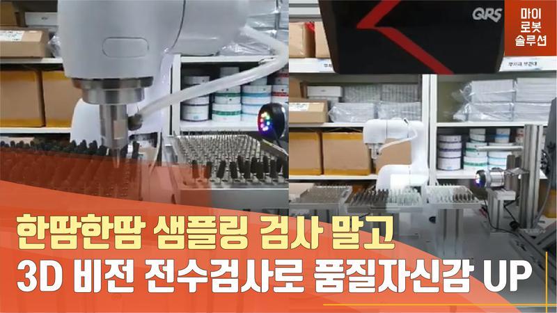 유사솔루션 덴소 COBOTTA를 활용한 임플란트 3D 검사 및 빈피킹 썸네일