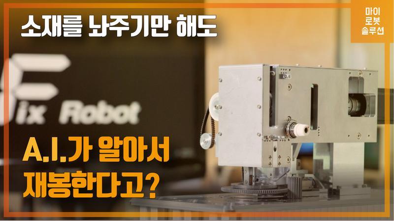 A.I 매트 바인딩 재봉 로봇 썸네일