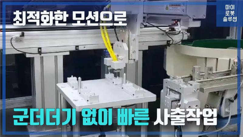 유신 취출로봇을 활용한 전자부품 인서트 사출 제작 썸네일