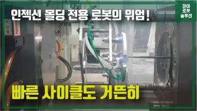 유신 로봇을 활용한 사출물 취출 및 레이저 커팅 썸네일