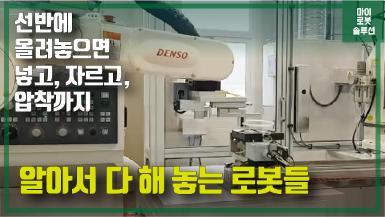 덴소 로봇 2대를 활용한 위아 터닝센터 가공보조 썸네일