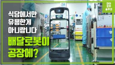 자율주행 소형 운송로봇 푸두봇을 활용한 컴퓨터 부품 이송 썸네일