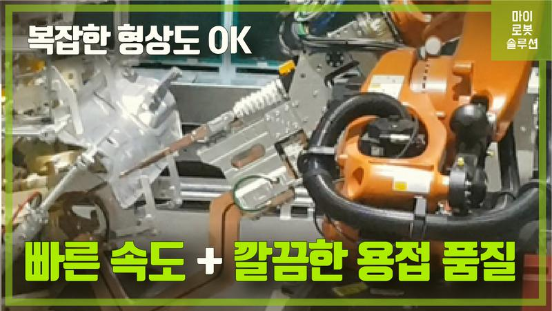 KUKA KR120을 활용한 자동차 부품 알루미늄 스폿용접 썸네일