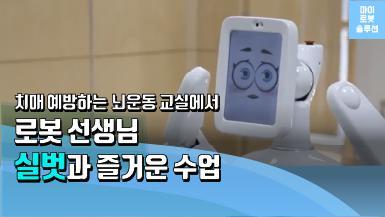 """유사솔루션 로보케어 치매예방로봇 """"실벗"""" 썸네일"""