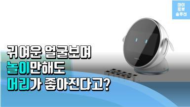 """유사솔루션 로보케어 두뇌기능 향상을 위한 인지 로봇 """"보미1"""" 썸네일"""