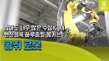 가와사키 BT200L과 리니어 트랙을 활용한 엔진블럭 부품 이송 썸네일