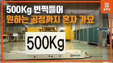 유사솔루션 500kg 고중량 리프트 AGV 썸네일