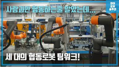 한화 협동로봇 HCR-5를 활용한 플라스틱 용기 제작 썸네일