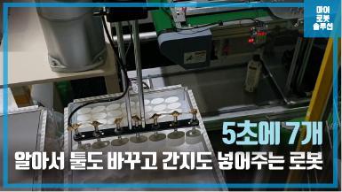 COMAU Racer-5를 활용한 화장품 용기 패키징 썸네일