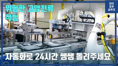 추천솔루션 현대로보틱스 협동로봇X산업용로봇 전기차 PTC 히터 조립 썸네일
