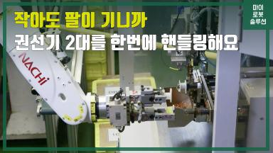 NACHI MZ07L을 활용한 솔레노이드 밸브 코일 권선 작업 썸네일