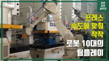 NACHI MC50 10대를 활용한 프레스 머신텐딩 썸네일