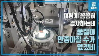 직교로봇을 활용한 플라스틱 제품 QR코드 부착 및 검사 썸네일