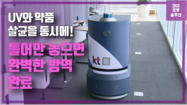 유사솔루션 도구공간 방역로봇 캠피온 썸네일