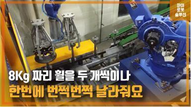 유사솔루션 야스카와 GP250과 컨베이어 트래킹 활용한 자동차 휠 핸들링 썸네일