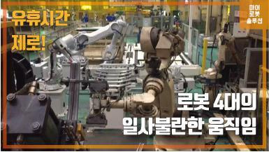 가와사키와 ABB 로봇을 활용한 자동차 부품 롤 포밍 및 사상 작업 썸네일
