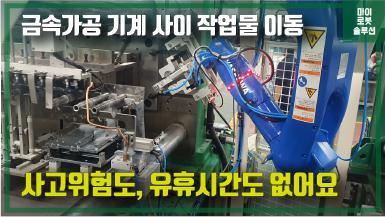 야스카와 GP7을 활용한 샤프트 제작 머신텐딩 썸네일